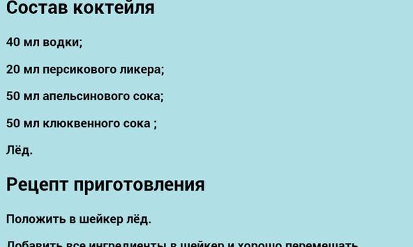 Клубные коктейли apk screenshot