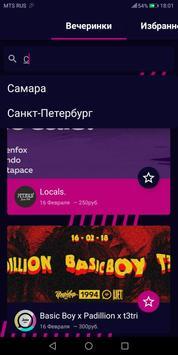 PartyRun screenshot 5