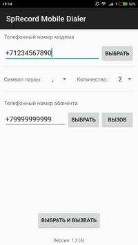 SpRecord Mobile Dialer screenshot 3