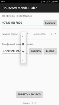SpRecord Mobile Dialer screenshot 1