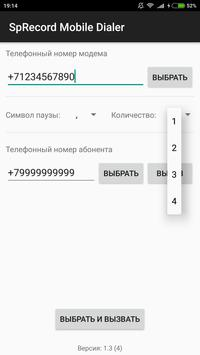 SpRecord Mobile Dialer screenshot 2