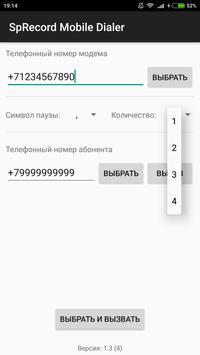 SpRecord Mobile Dialer apk screenshot