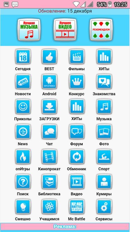 Сасиса мобильный портал sasisa. Ru для андроид скачать apk.