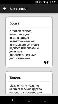 Короче Википедия apk screenshot