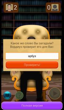 Wordeuz:RU Demo apk screenshot