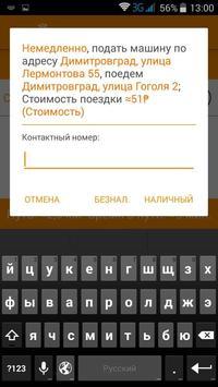 Web-taxi screenshot 1