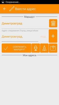 Web-taxi screenshot 3