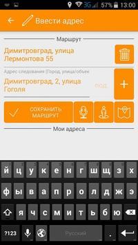 Web-taxi screenshot 4