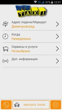 Web-taxi screenshot 6