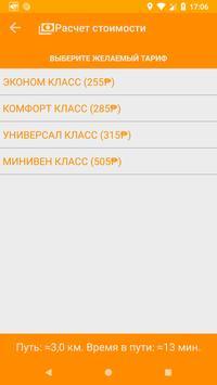 Такси Виктория СПБ: заказ такси screenshot 3
