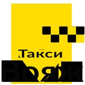 Такси Вояж онлайн заказ такси icon