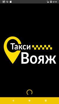 Такси Вояж онлайн заказ такси poster