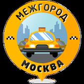 МЕЖГОРОД МОСКВА icon
