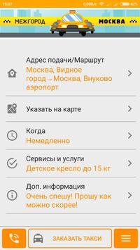 МЕЖГОРОД МОСКВА poster
