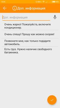 МЕЖГОРОД МОСКВА screenshot 1