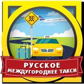 ТАКСИ МЕЖГОРОД icon