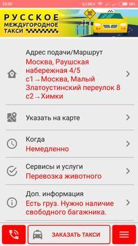 ТАКСИ МЕЖГОРОД poster