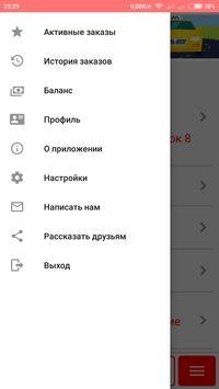 ТАКСИ МЕЖГОРОД screenshot 1