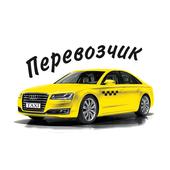 """Такси """"Перевозчик МСК"""" icon"""