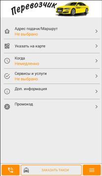 "Такси ""Перевозчик МСК"" screenshot 2"