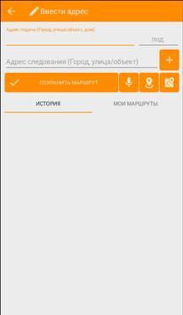 """Такси """"Перевозчик МСК"""" apk screenshot"""