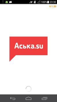 Аська.su poster