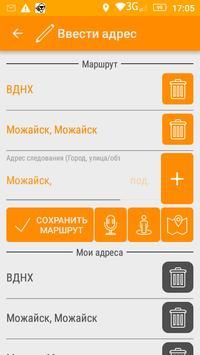 Black Cab Приазовье screenshot 2