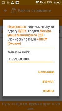 Black Cab Приазовье screenshot 3