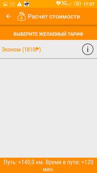 Black Cab Приазовье screenshot 4
