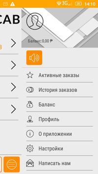 Black Cab Приазовье screenshot 5