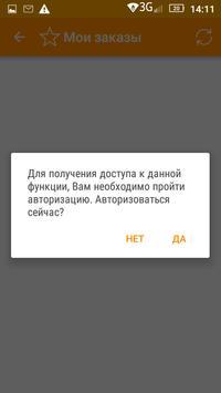 Black Cab Приазовье screenshot 6