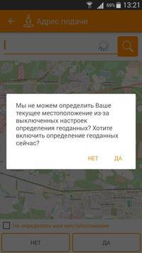 Такси Крылья: Заказчик screenshot 1