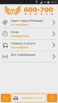 Такси Крылья: Заказчик screenshot 2