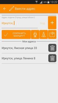 Такси Крылья: Заказчик screenshot 3