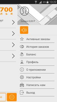 Такси Крылья: Заказчик screenshot 4