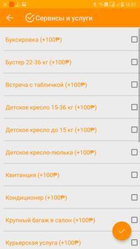 """Вызов такси """"Минутка"""" screenshot 3"""