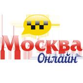 Заказ такси Москва онлайн icon