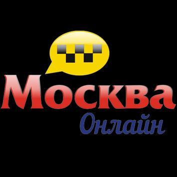 Заказ такси Москва онлайн poster