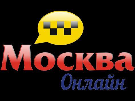 Заказ такси Москва онлайн screenshot 1
