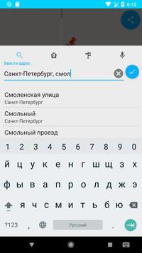 Народное такси apk screenshot