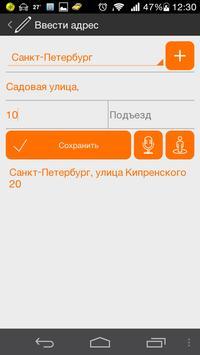 Народное такси: Заказчик apk screenshot