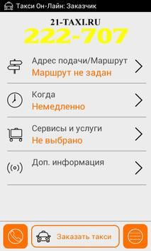 21такси - заказ такси poster