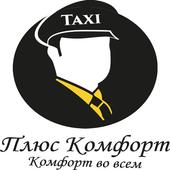 Заказ такси Плюс Комфорт icon