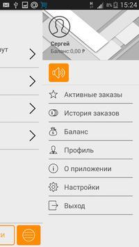 Заказ такси Плюс Комфорт screenshot 1