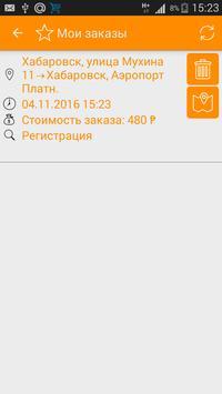 Заказ такси Плюс Комфорт screenshot 2