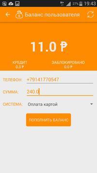 Заказ такси Плюс Комфорт screenshot 4