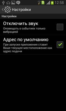 Такси МИГом apk screenshot