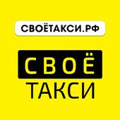 СВОЁ ТАКСИ заказ такси  МОСКВА icon