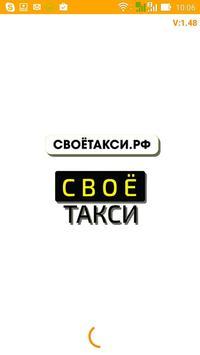 СВОЁ ТАКСИ заказ такси  МОСКВА poster
