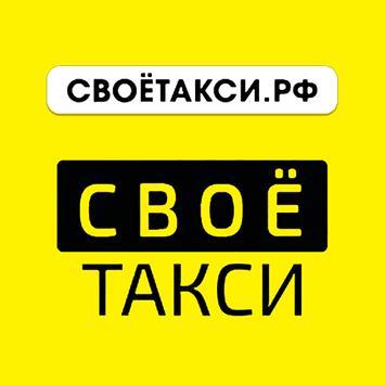 СВОЁ ТАКСИ заказ такси  МОСКВА apk screenshot